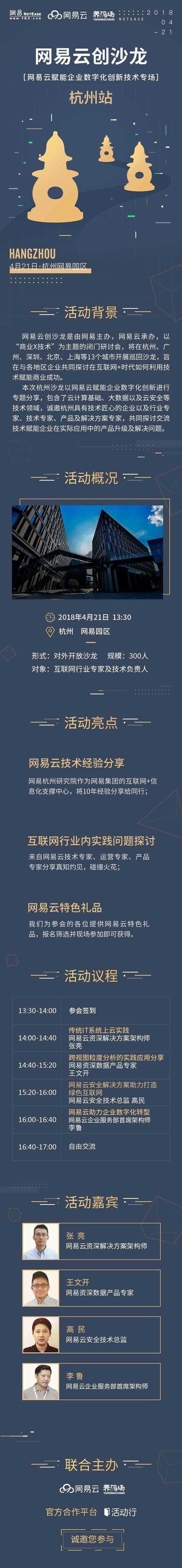 活动行-杭州技术专场长图-杭州站.png