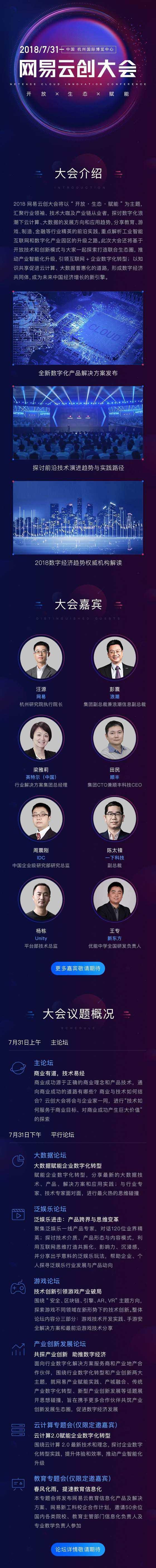2018云创大会活动平台长图1.jpg