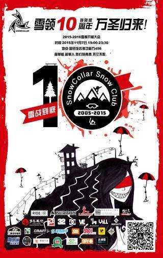 10周年海报1029.jpg