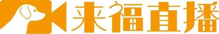 来福直播新logo.jpg