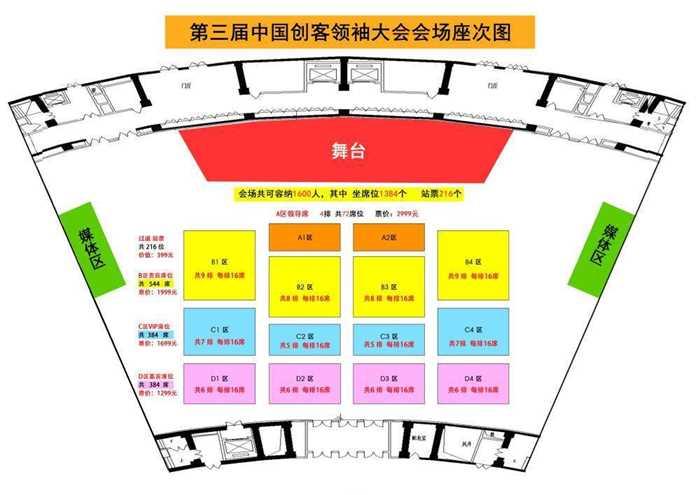 1108  第三届轩辕堂现场布置图 .jpg