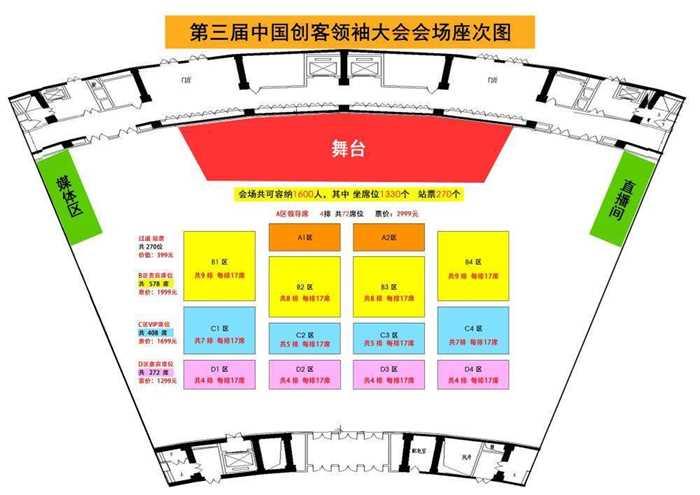 1124第三届轩辕堂现场布置图 .jpg