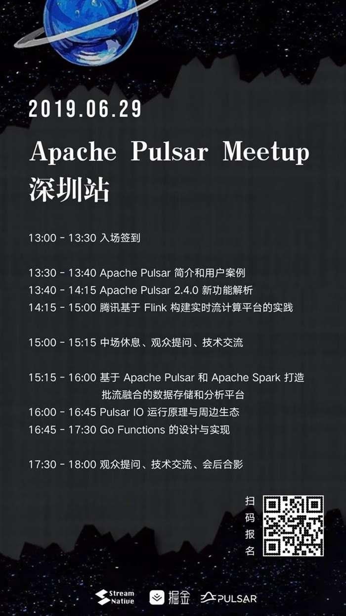 ShenZhen Meetup 议程 副本.png