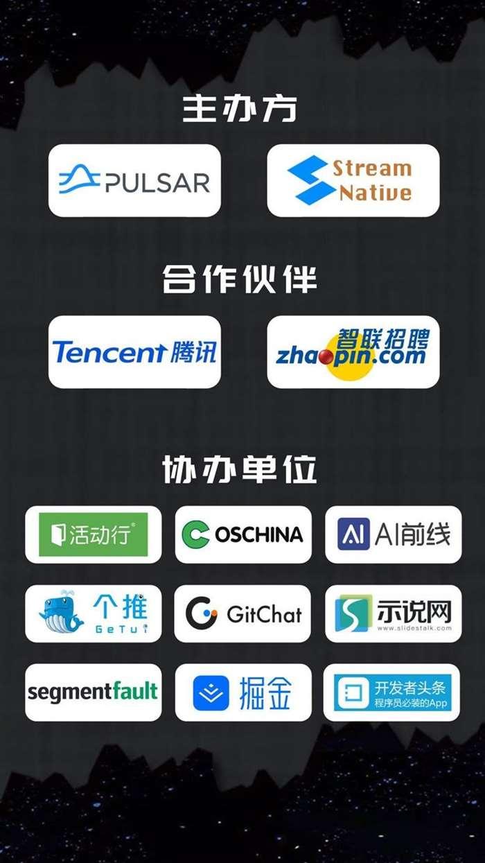 ShenZhen Meetup 议程 (1).png