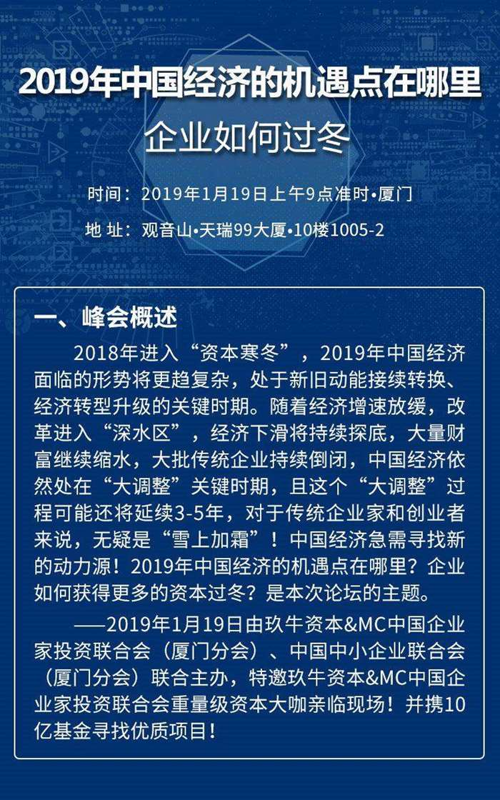 2019中国经济机遇_01.jpg
