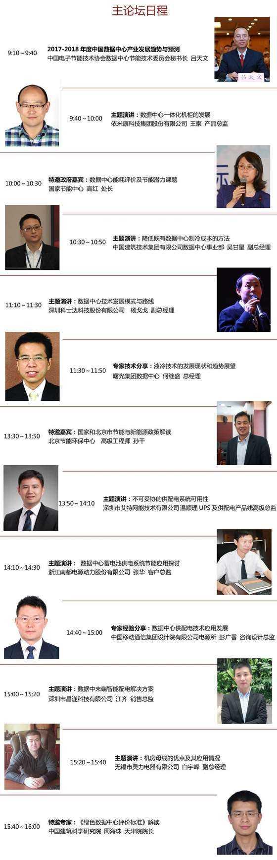 中国数据中心市场年会日程宣传1-1.jpg