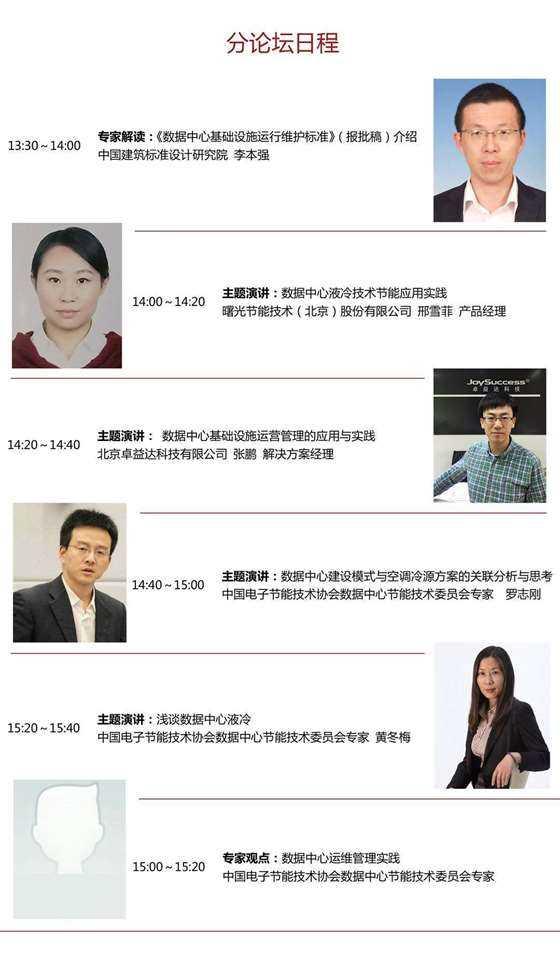 中国数据中心市场年会日程宣传1-2.jpg