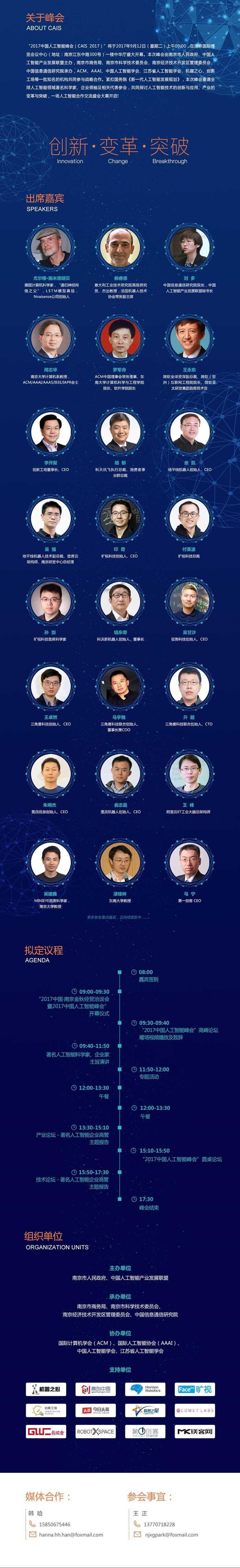 南京 CAIS 2017  活动行-0823.jpg