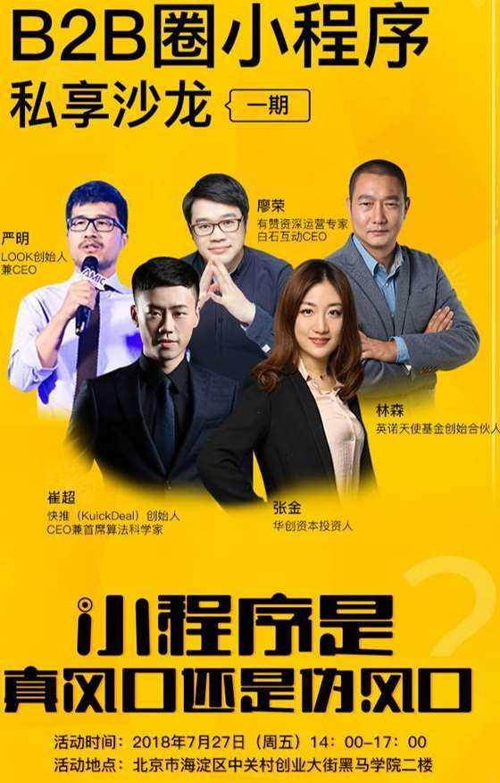 B2B微信宣传海报_meitu_1.jpg