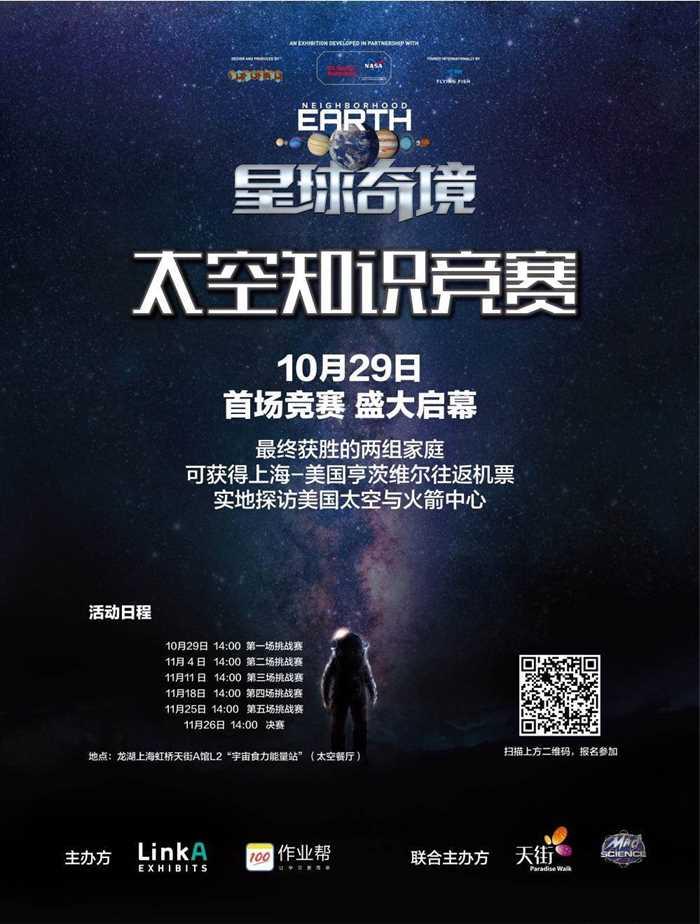 太空知识竞赛海报1016-01.jpg