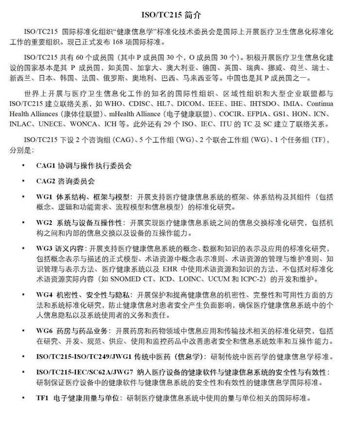 ISOTC215简介.png