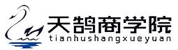 天鹄logo无背景_看图王.png