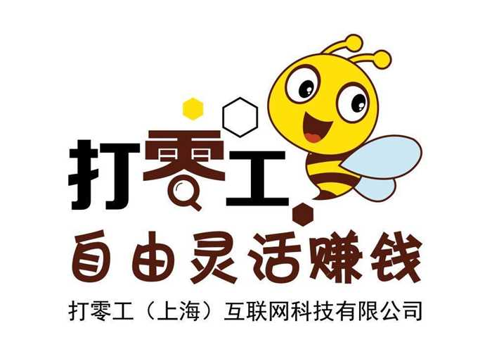 打零工小蜜蜂logo企业名称.jpg
