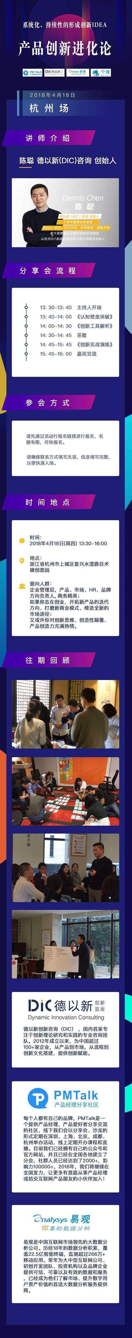 杭州详情页.png