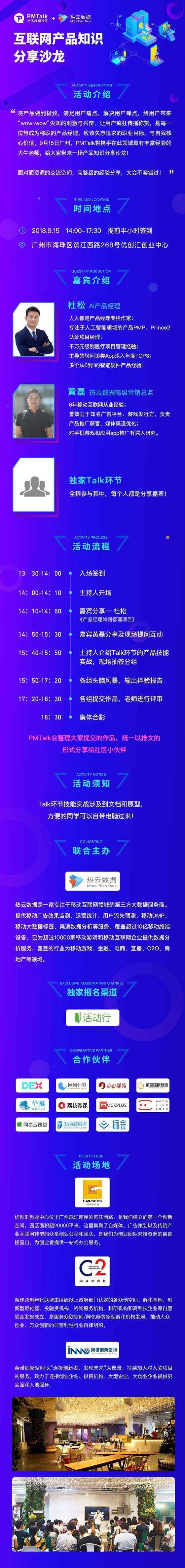 9.15广州-流程.jpg