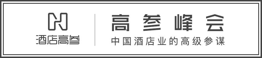 高参峰会.png