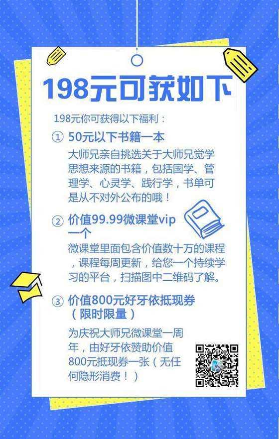 198微课堂.png