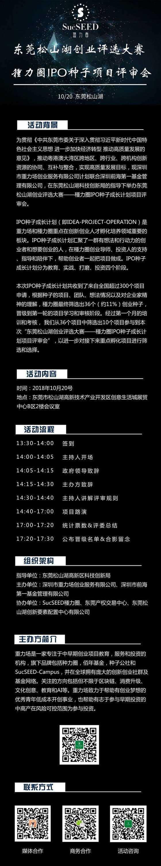 第四季项目评审长图.png