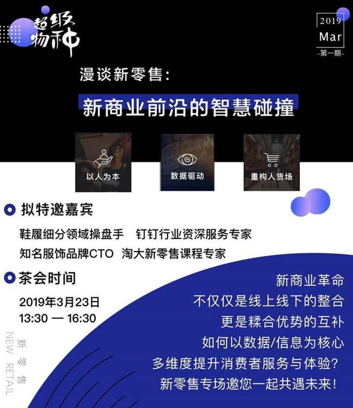 3月份茶会课程:新商业前沿的智慧碰撞.png