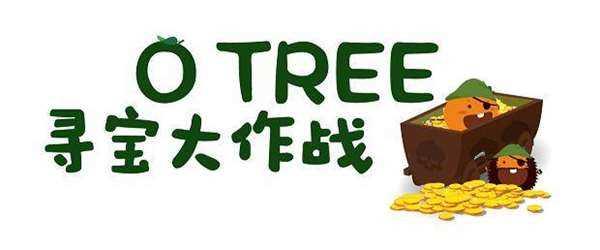 o盟选择在植树节举办这样一个森林主题的寻宝游戏,也是希望能给孩子