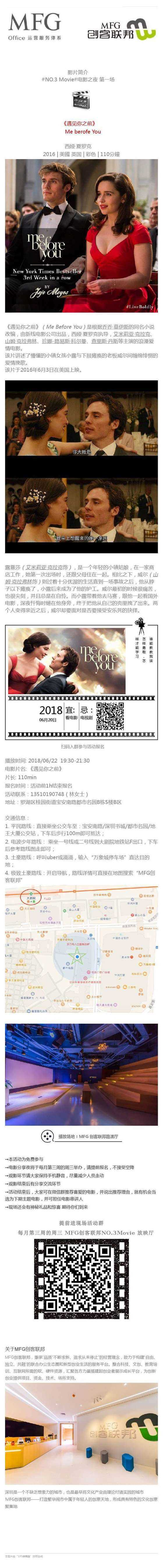 MFG创客联邦电影节-1.png