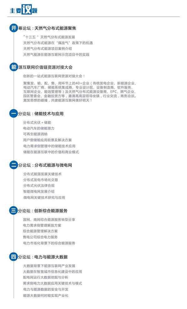 第一版会议宣传长图_02.jpg
