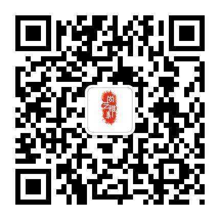 尚艺雅集二维码.jpg