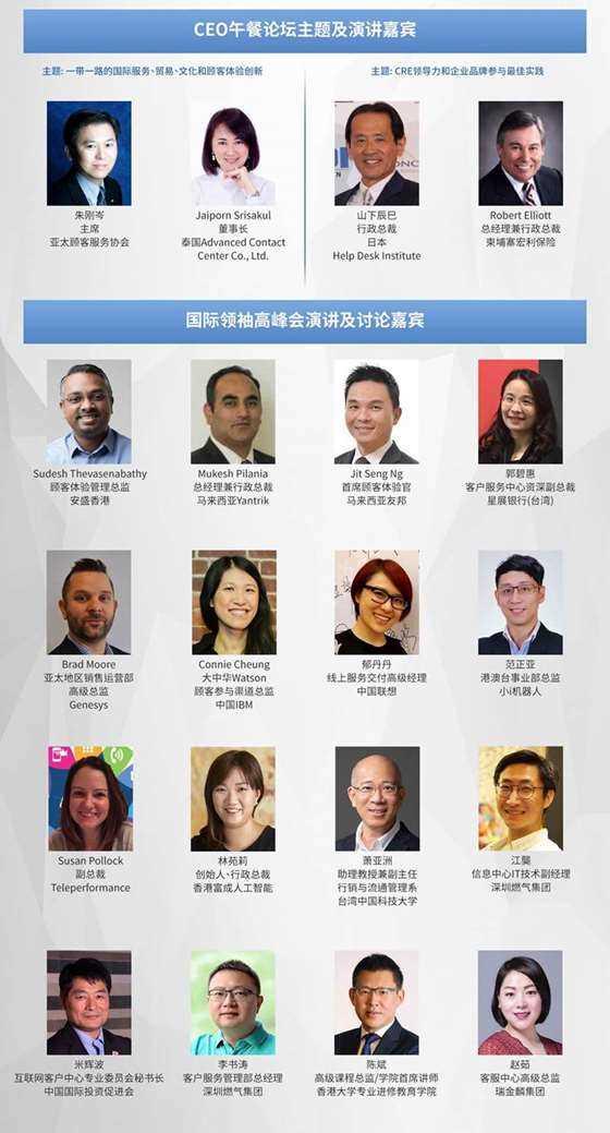 speakers_2018_cn_gb.jpg