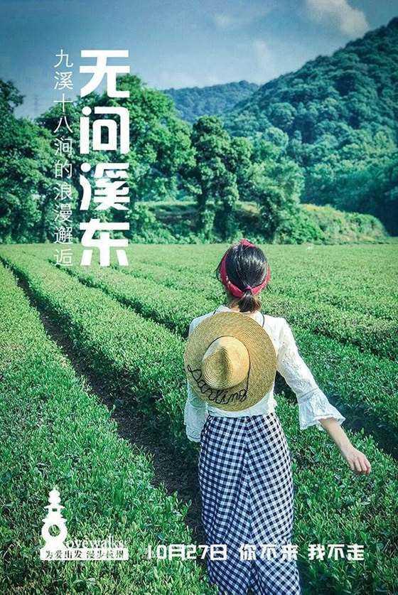 无问溪东竖 10月27日xiao.png