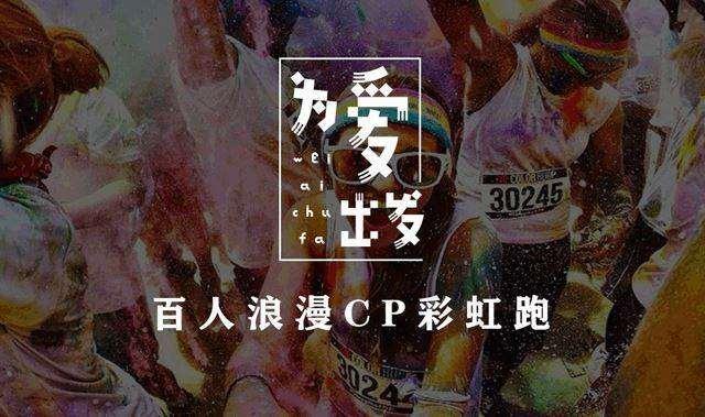 彩虹跑海报-过渡.gif