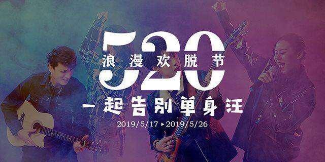 520浪漫欢脱节000xiao.png