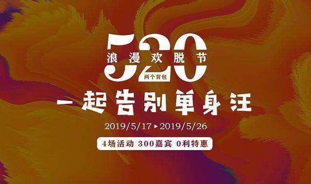 520浪漫欢脱节-2.png