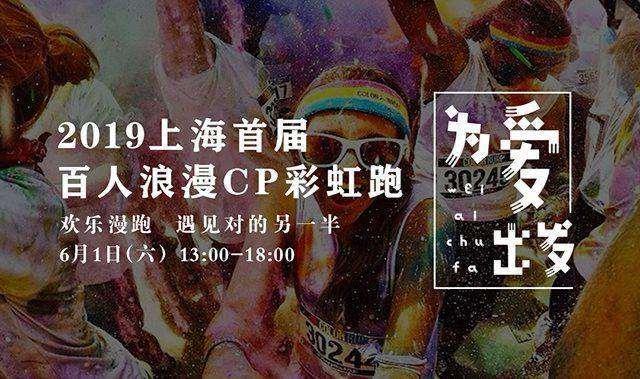 彩虹跑海报-xiao.png