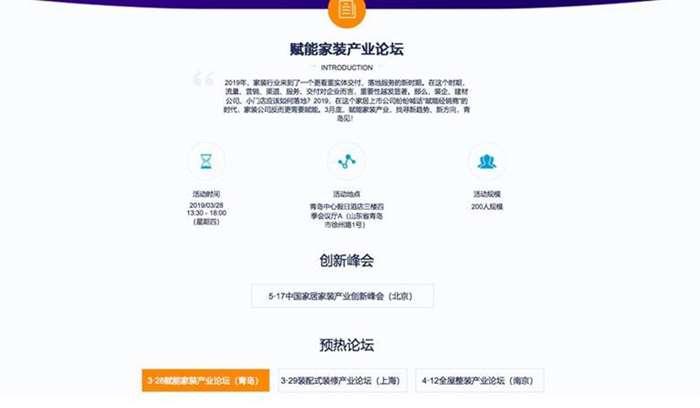 赋能家装产业论坛·1论坛:峰会联动.png