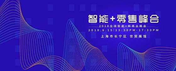 智能+零售峰会.png