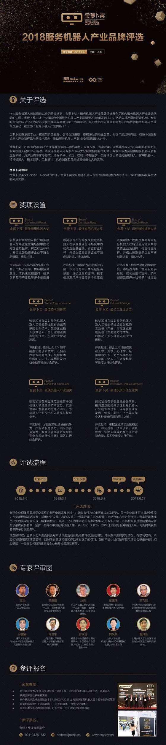 2018金萝卜奖平台发布-长图.jpg