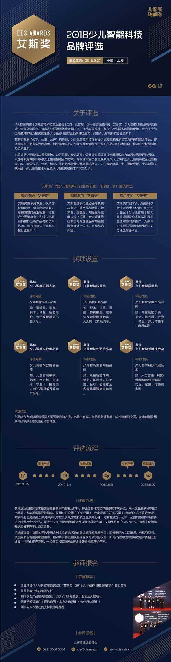 2018艾斯奖活动平台发布-长图.jpg