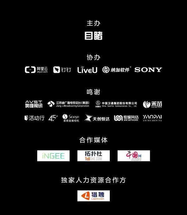 直播人峰会报名手机_05.jpg