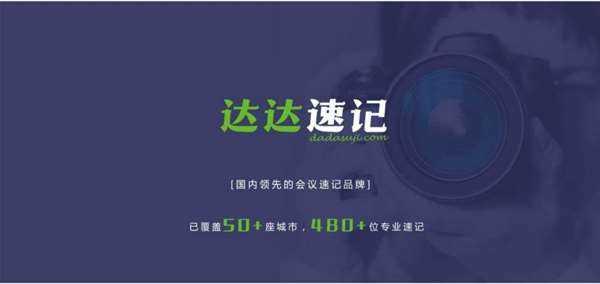 达达速记——国内领先的会议速记品牌_02.png