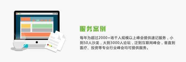 达达速记——国内领先的会议速记品牌_04.png