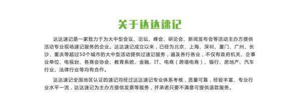 达达速记——国内领先的会议速记品牌_03.png