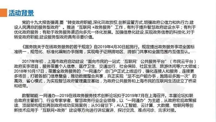2019年度上海市智慧城市大讲坛智慧政务-bs_02.png