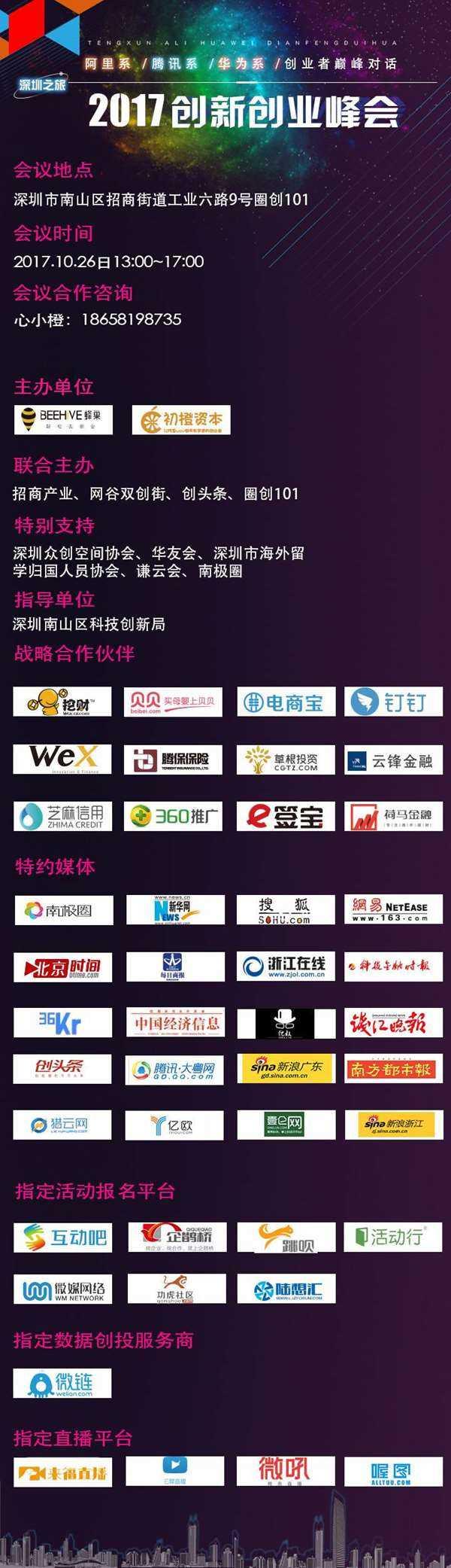 深圳内容3.jpg