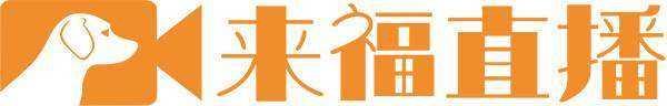 来福直播新logo1.jpg
