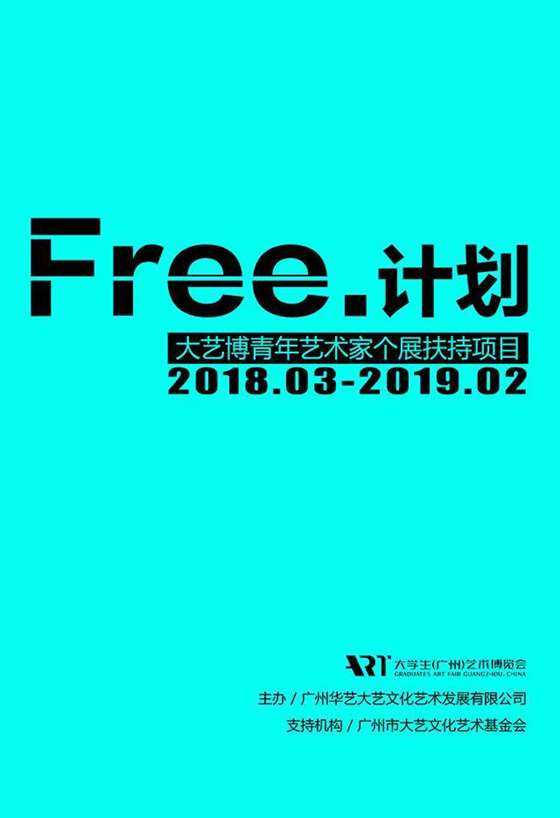 Free.计划海报640.jpg