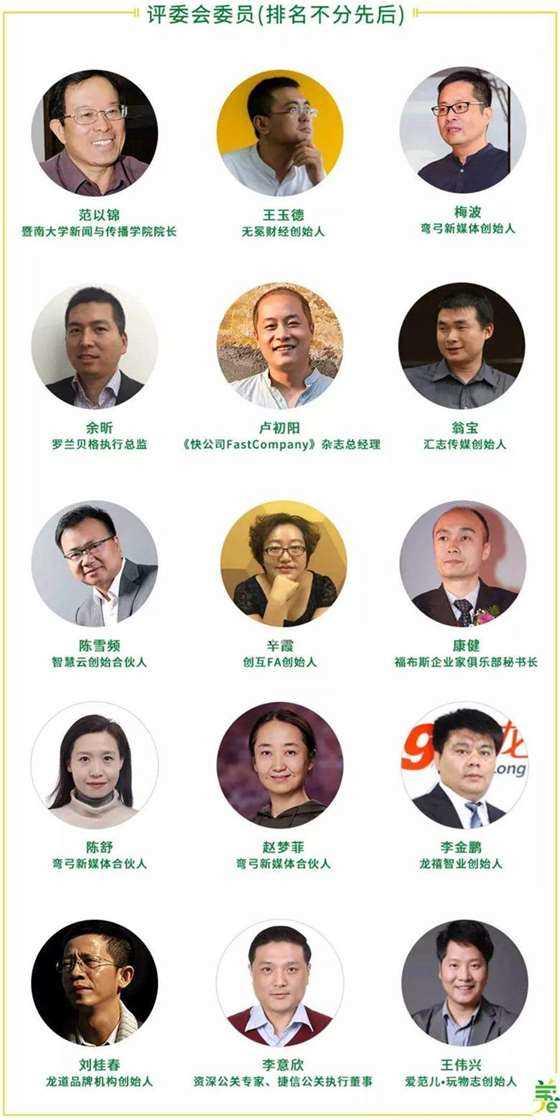 评委会委员.jpg