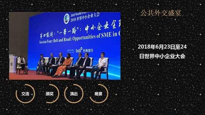 首届公共外交年度盛典暨新年招待会_19.png