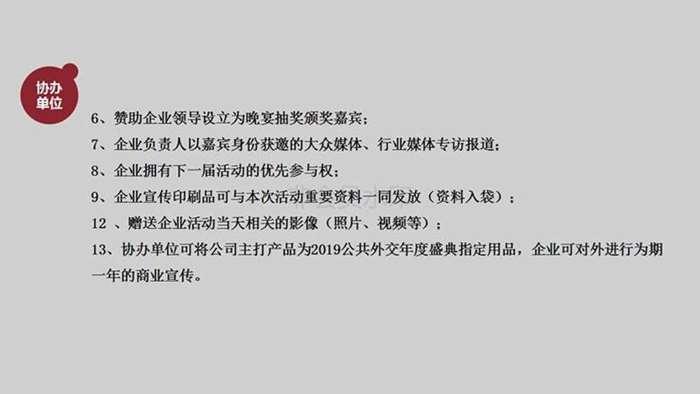 首届公共外交年度盛典暨新年招待会_04.png