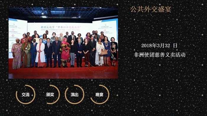 首届公共外交年度盛典暨新年招待会_17.png