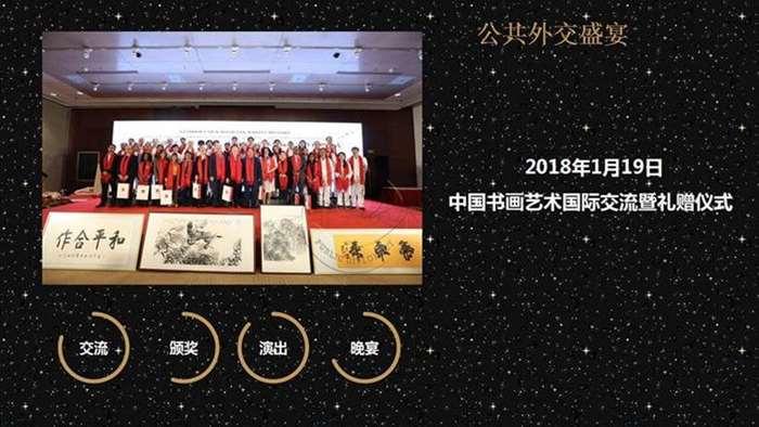 首届公共外交年度盛典暨新年招待会_16.png